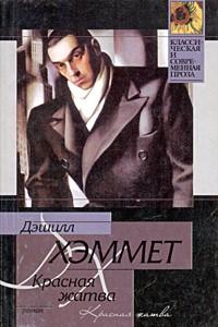 Дэшилл Хэммет - Красная жатва