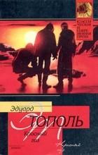 Эдуард Тополь - Красный газ