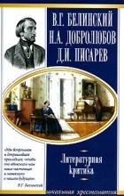- Литературная критика (сборник)