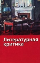 - Литературная критика: Герой нашего времени/ Что такое обломовщина?/ Базаров и др. (сборник)