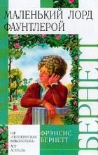 Фрэнсис Бернетт - Маленький лорд Фаунтлерой. Таинственный сад (сборник)