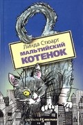 Линда Стюарт - Мальтийский котенок