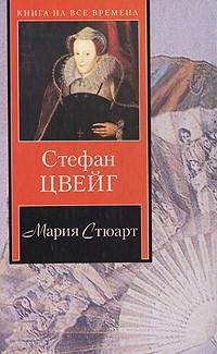 Стефан Цвейг - Мария Стюарт