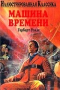 Герберт Уэллс - Машина времени