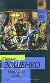 Зощенко М.М. — Нервные люди: Сборник рассказов