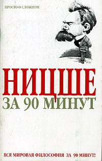 Пол Стретерн - Ницше за 90 минут
