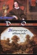 Джейн Остен - Нортенгерское аббатство