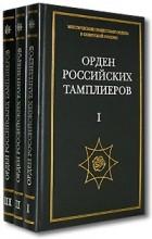 Андрей Никитин - Орден российских тамплиеров (комплект из 3 книг)