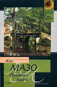 Жак Мазо - Орлиный мост