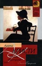 Агата Кристи - Отель «Бертрам»