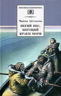 Чингиз Айтматов - Пегий пес, бегущий краем моря. Ранние журавли (сборник)