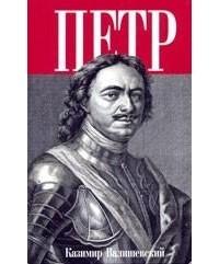 Казимир Валишевский - Петр Великий