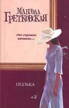 Мануэла Гретковская - Полька