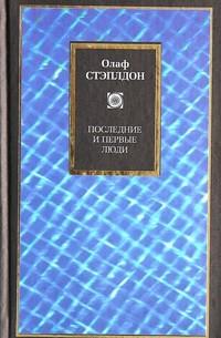 Олаф Стэплдон - Последние и первые люди. Создатель звезд (сборник)