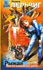дела святейшие дельвиг скачать