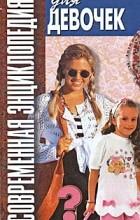 современная энциклопедия для девочек 1997 волчек самые