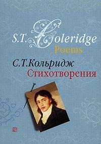 С. Т. Кольридж - Poems / Стихотворения