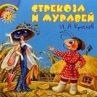 Иван Крылов - Стрекоза и муравей (сборник)
