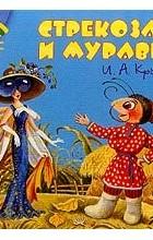 Крылов И.А. - Стрекоза и муравей (худ. Петрова Е.Д.) (сборник)