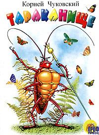 тараканище сказка с картинками читать