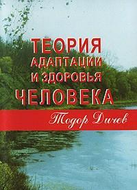 Дичев Т.Г. - Теория адаптации и здоровья