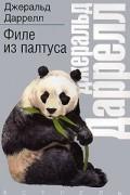 Джеральд Даррелл - Филе из палтуса (сборник)