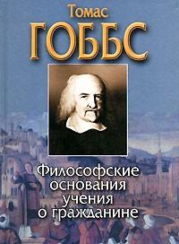 Учения гобса книга