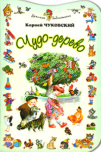Обложка книги чудо-дерево чуковский с картинками