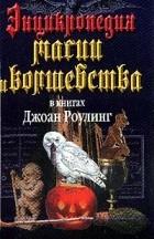 Залесская М.К - Энциклопедия магии и волшебства в книгах Джоан Роулинг