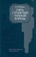 Е. Б. Черняк - Пять столетий тайной войны. Из истории секретной дипломатии и разведки