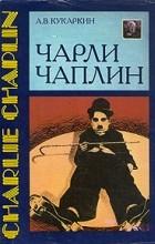 А. В. Кукаркин — Чарли Чаплин