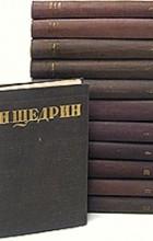 Н. Щедрин (М. Е. Салтыков) — Н. Щедрин (М. Е. Салтыков). Собрание сочинений в двенадцати томах