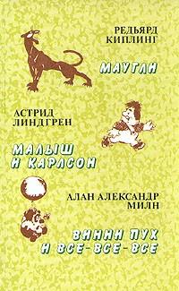 Редьярд Киплинг, Астрид Линдгрен, Алан Александр Милн — Маугли. Малыш и Карлсон. Винни Пух и все-все-все