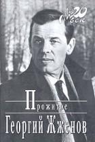 Георгий Жженов - Прожитое
