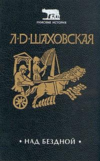 Л. Д. Шаховская - Над бездной
