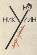 Юрий Никулин - Почти серьезно...