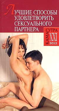 postoyanniy-partner-po-seksu