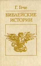Г. Гече - Библейские истории