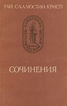 Гай Саллюстий Крисп - Сочинения
