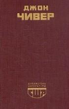Джон Чивер - Семейная хроника Уопшотов. Скандал в семействе Уопшотов. Рассказы (сборник)