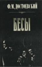 Федор Достоевский - Бесы