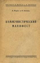 К. Маркс и Ф. Энгельс - Коммунистический манифест