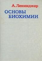 А. Ленинджер - Основы биохимии. В трех томах. Том 1