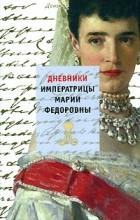Императрица Мария Федоровна - Дневники императрицы Марии Федоровны (1914 - 1920, 1923 годы)