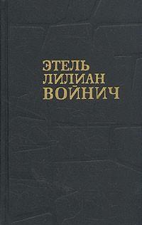 Этель Лилиан Войнич - Этель Лилиан Войнич. Собрание сочинений в трех томах. Том 1. Овод (сборник)