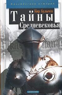 Кир Булычёв - Тайны Средневековья