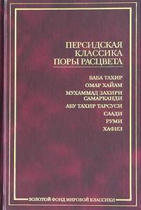 - Персидская классика поры расцвета (сборник)