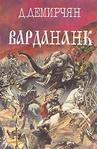 Дереник Демирчян - Вардананк