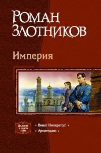Роман Злотников - Империя: Виват Император! Армагеддон (сборник)