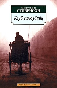 Роберт Льюис Стивенсон - Клуб самоубийц. Алмаз Раджи (сборник)